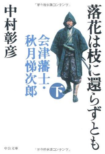 落花は枝に還らずとも〈下〉―会津藩士・秋月悌次郎 (中公文庫)