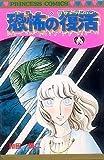 恐怖の復活 (1980年 / 和田 慎二 のシリーズ情報を見る
