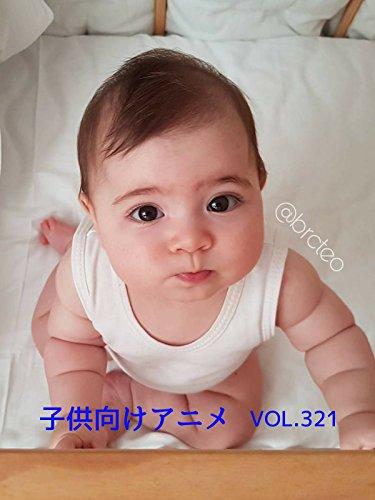 子供向けアニメ VOL. 321