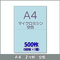 かみらんど A4 2分割 カラー色無地 マイクロミシン目入りマルチカラー用紙(500枚) (空(ブルー))