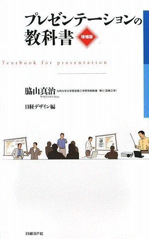 プレゼンテーションの教科書 増補版