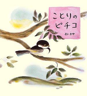 ことりのピチコ (学研おはなし絵本)の詳細を見る