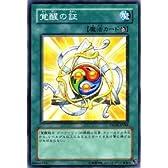 【遊戯王カード】 覚醒の証 STON-JP044-N
