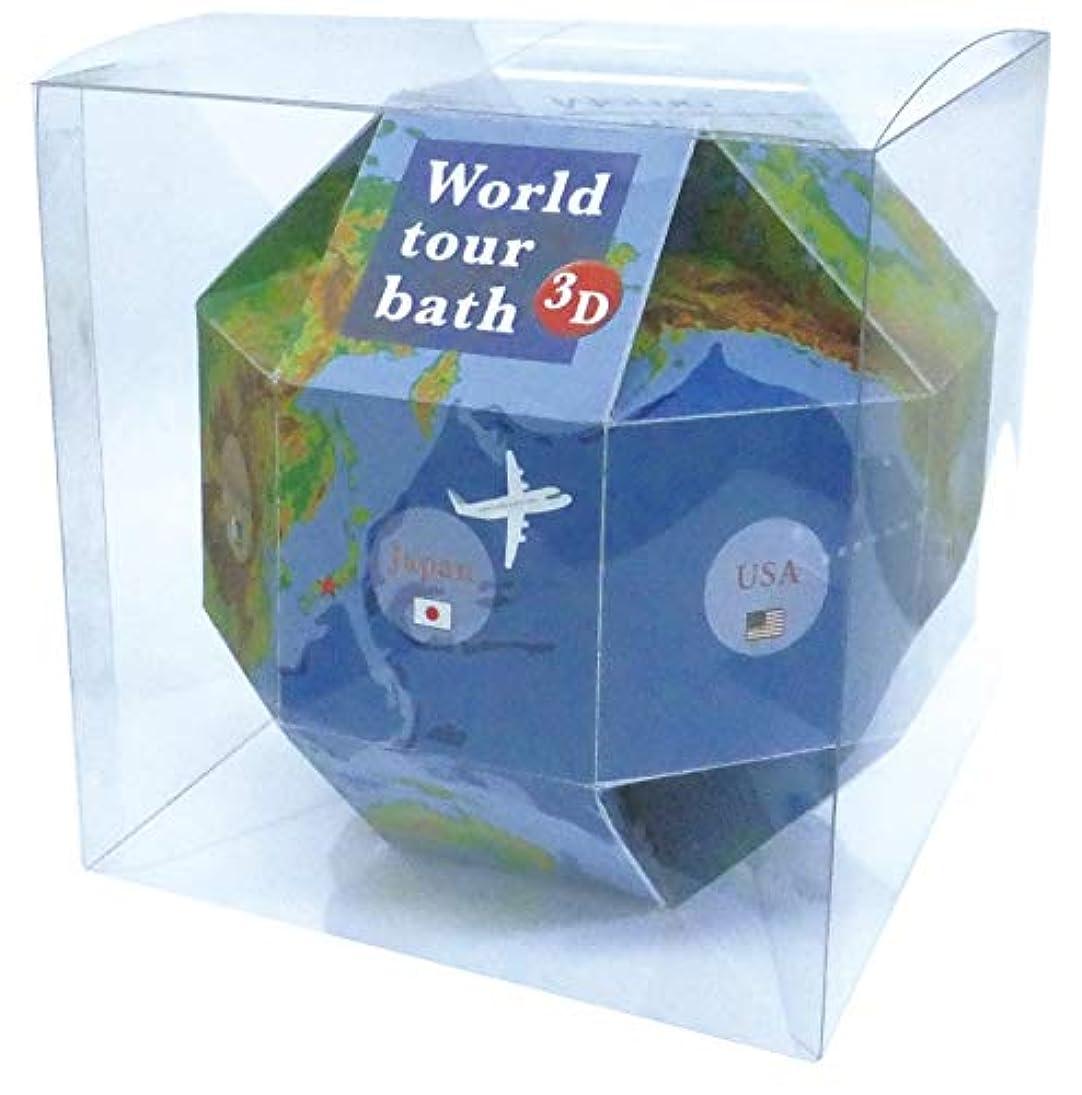 憂鬱最小化する望むジーピークリエイツ ワールドツアーバス 3D バスソルト 25g×7包