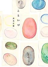 『こといづ』(木楽舎) 刊行記念対談  高木正勝 × 永積崇 トークイベント