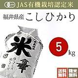 JAS有機米(オーガニック認証) 福井県 コシヒカリ 29年産 玄米(5kg)真空パック