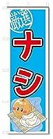 のぼり のぼり旗 ナシ (W600×H1800)梨