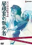 江戸川乱歩猟奇館 屋根裏の散歩者 [DVD]