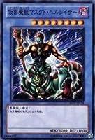 仮面魔獣マスクド・ヘルレイザー 【SR】 BE01-JP178-SR [遊戯王カード]《ビギナーズエディション1(新テキスト)》