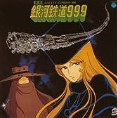 〈ANIMEX 1200シリーズ〉(2) 組曲 銀河鉄道999