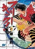 フリーキック! 1 シュートだ、優作 (スーパー・ビジュアル・コミックス)