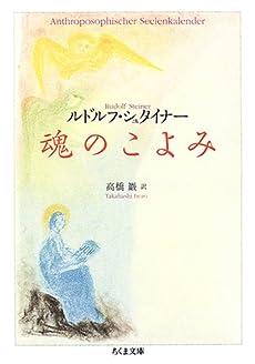 魂のこよみ (ちくま文庫)