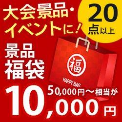 福袋2018 アイテム20点以上!大会・イベント景品におすす...