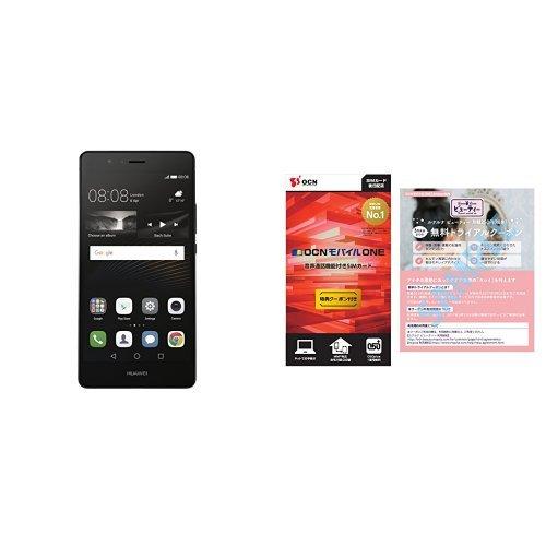 Huawei P9 LITE SIMフリースマートフォン (ブラック) ルナルナ ビューティー クーポン特典付OCN モバイル ONE 音声通話SIMカード