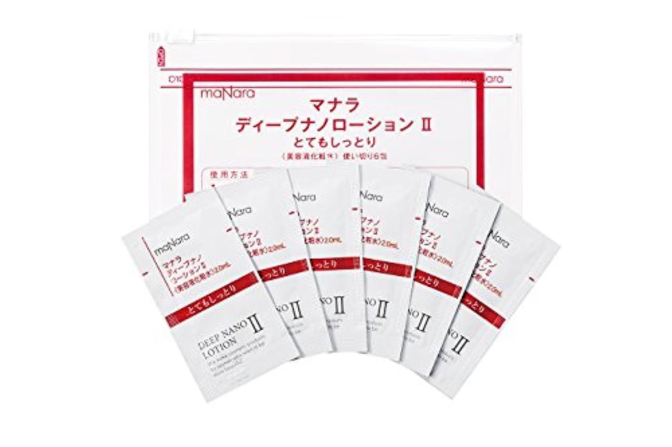 平野確かにお母さんディープナノローション2(しっとりタイプ)使い切り6包