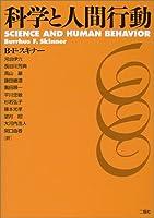 科学と人間行動