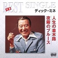 人生の並木路/夜霧のブルース (MEG-CD)