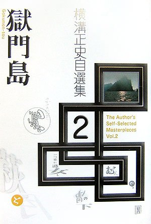 横溝正史自選集〈2〉獄門島の詳細を見る