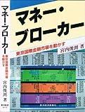 マネー・ブローカー—東京国際金融市場を動かす