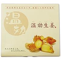 サンワ食研 温効生姜 1箱(30包)