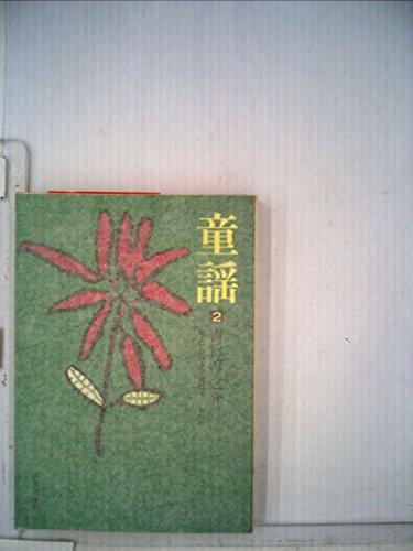童謡〈2〉 (1982年) (集英社文庫)