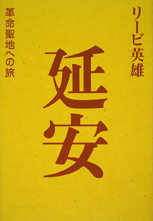 延安―革命聖地への旅