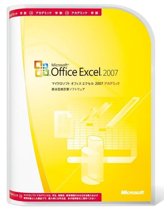 デンマーク語相対性理論偶然の【旧商品/メーカー出荷終了/サポート終了】Microsoft Office Excel 2007 アカデミック