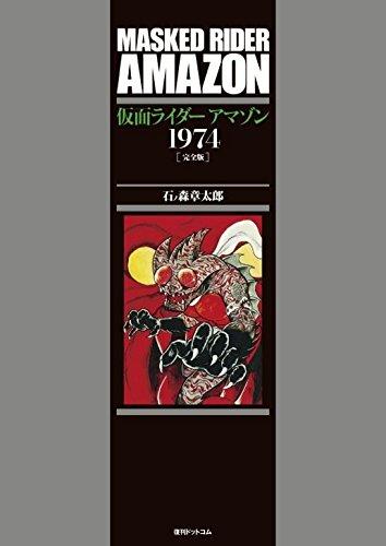 仮面ライダーアマゾン1974 [完全版]...