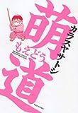 萌道 / カラスヤ サトシ のシリーズ情報を見る