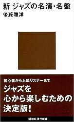 新 ジャズの名演・名盤 (講談社現代新書)