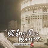 昭和の風に吹かれて-忘れられないあの頃の歌 VOL.1