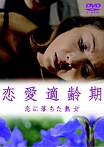 恋愛適齢期 恋におちた熟女 [DVD]