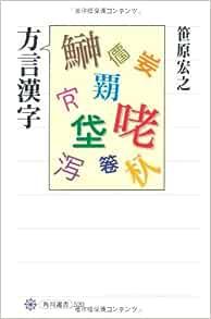 渦 みたい な 漢字