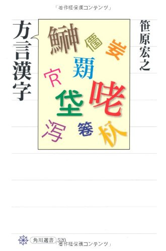 方言漢字 (角川選書)の詳細を見る