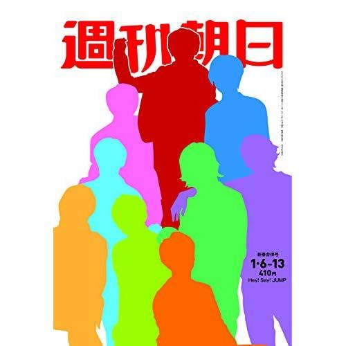 週刊朝日 2017年 1/6-1/13 合併号【表紙:Hey!Say!JUMP】 [雑誌]