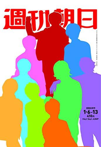 週刊朝日 2017年 1/6-1/13 合併号 [雑誌]