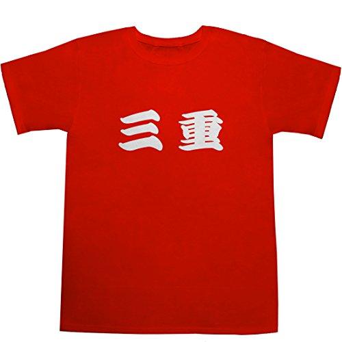 三重 T-shirts レッド M