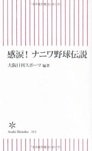 感涙! ナニワ野球伝説 (朝日新書)の詳細を見る