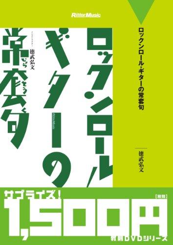 廉価版 ロックンロール・ギターの常套句[DVD] (DVDビデオ・ワークショップ)