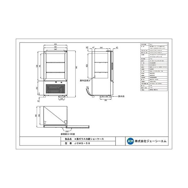 4面ガラス冷蔵ショーケース【JCMS-58】 ...の紹介画像4