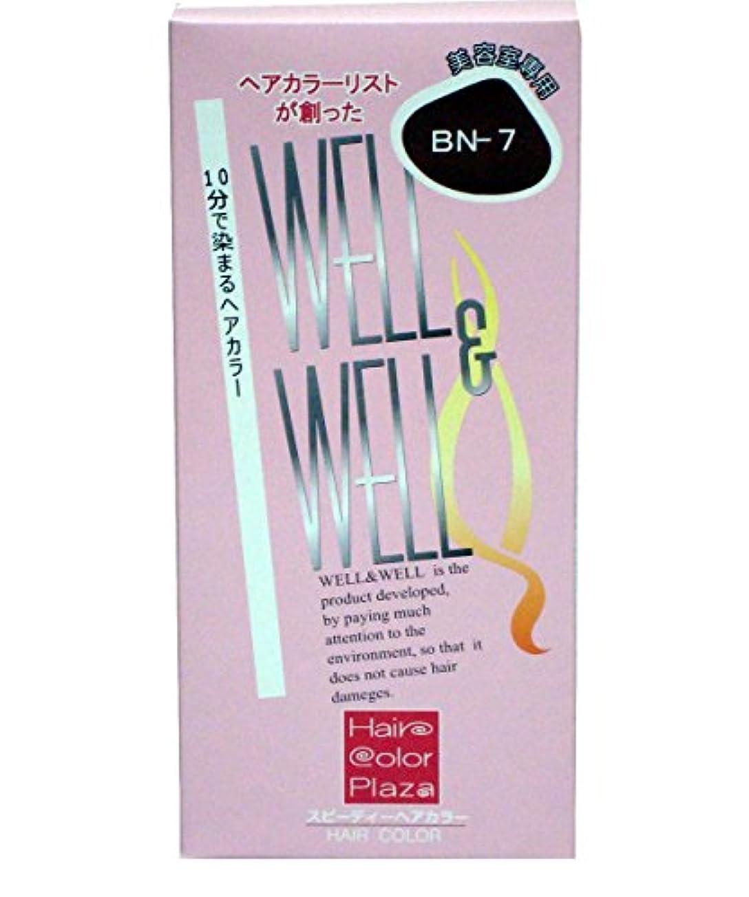 人気解く価値【美容室専用】 ウェル&ウェル スピーディヘアカラー ナチュラルブラウン BN-7