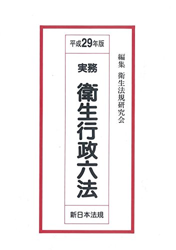 実務衛生行政六法 平成29年版の詳細を見る