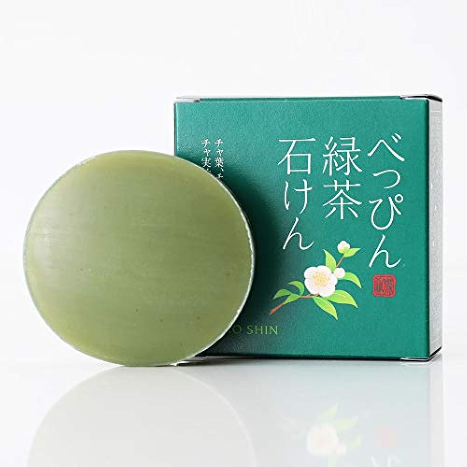 静かに横たわるフィードべっぴん緑茶石けん 【小麦成分は使っていません】