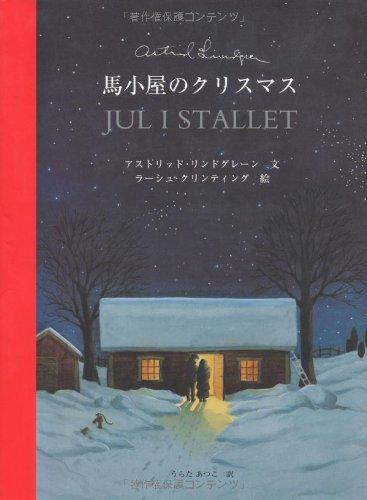 馬小屋のクリスマスの詳細を見る