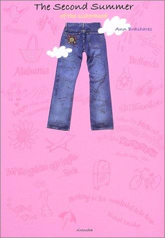 セカンドサマー―トラベリング・パンツの詳細を見る