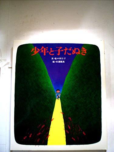 少年と子だぬき (1970年) (創作幼年童話)の詳細を見る