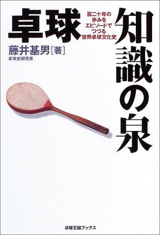 卓球 知識の泉―百二十年の歩みをエピソードでつづる世界卓球文化史 (卓球王国BOOKS)