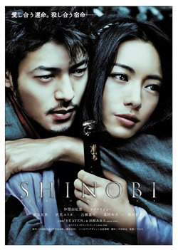 SHINOBI [DVD]