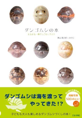 ダンゴムシの本 まるまる一冊だんごむしガイド~探し方、飼い方、生態まで