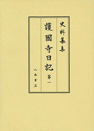護国寺日記1 (史料纂集 古記録編)